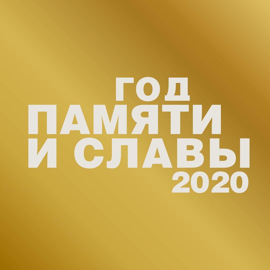 Год памяти и   славы 2020